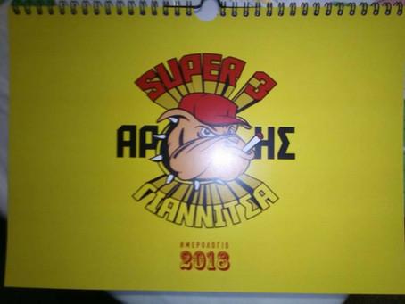 Ημερολόγια SUPER 3 ΓΙΑΝΝΙΤΣΑ