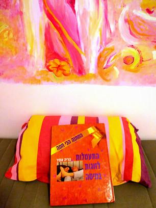 מתנה לפסח-ספר התעמלות לזוגות במיטה