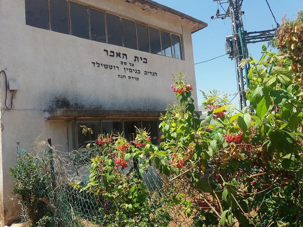מבנה שראוי לשימור-בית האכר פרדס חנה-צלמה גילי מצא