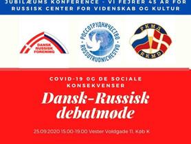 Интернациональная конференция по Пандемии в Копенгагене 25.09.2020