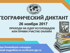 Географический диктант 2017 - ЗАВЕРШЕН!