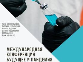 """""""Вызовы нового десятилетия: Эпидемии и пандемии"""""""