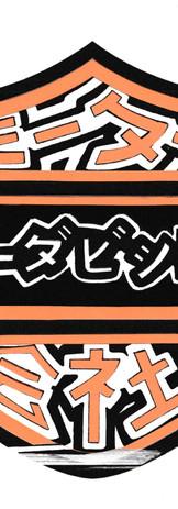 Harley Davidson meets Japan