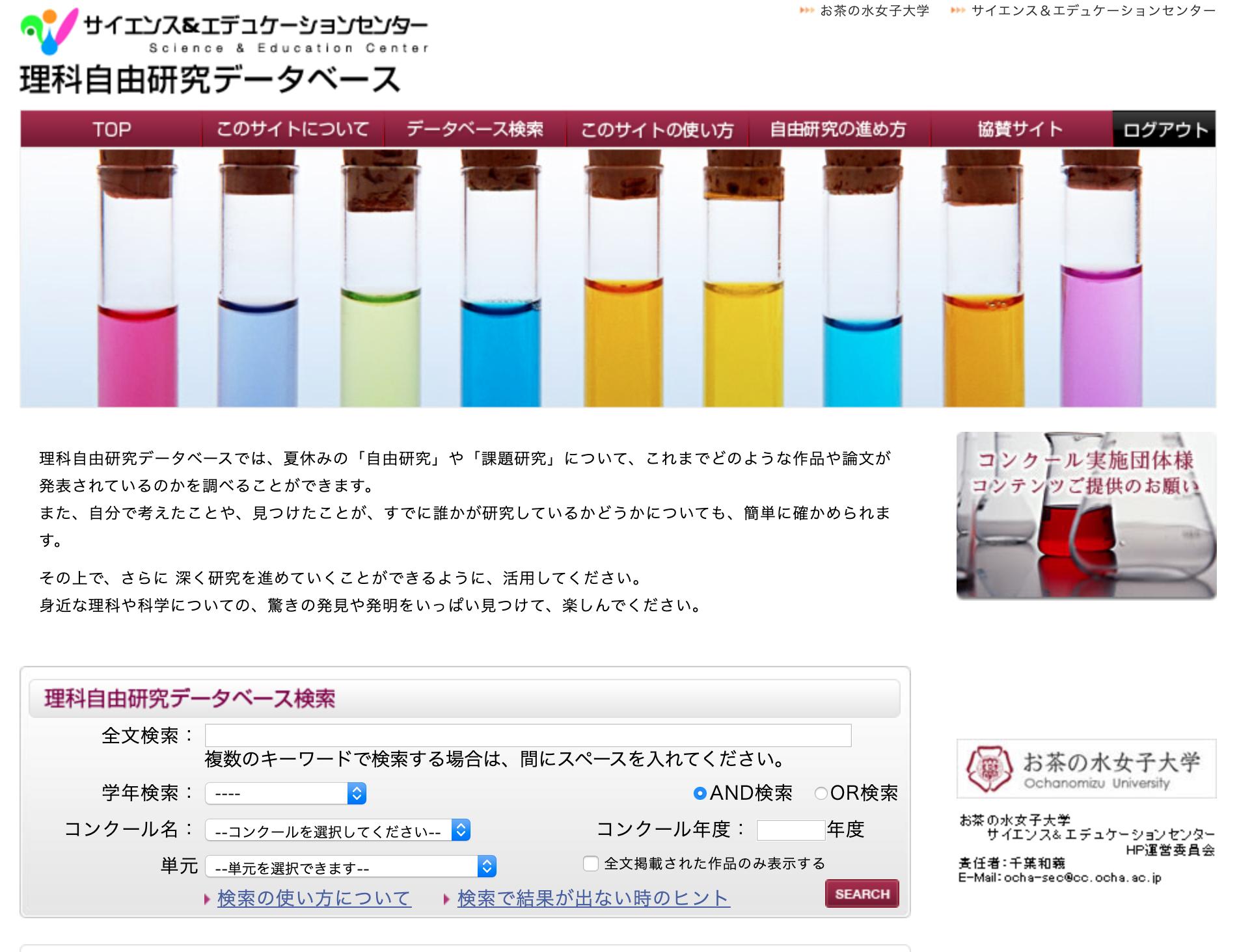 理科自由研究データベース(お茶の水女子大学)