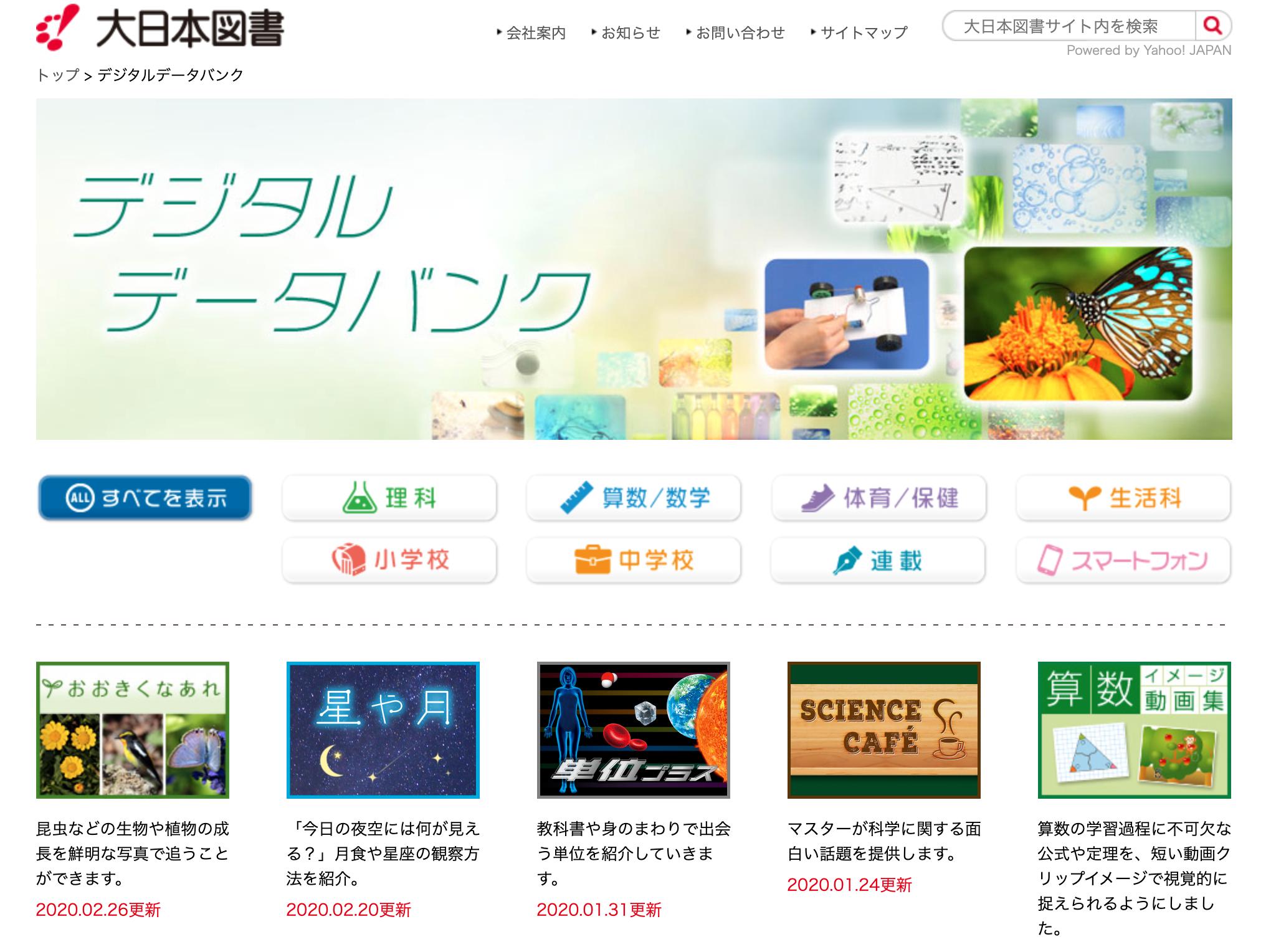 大日本図書デジタルデータバンク