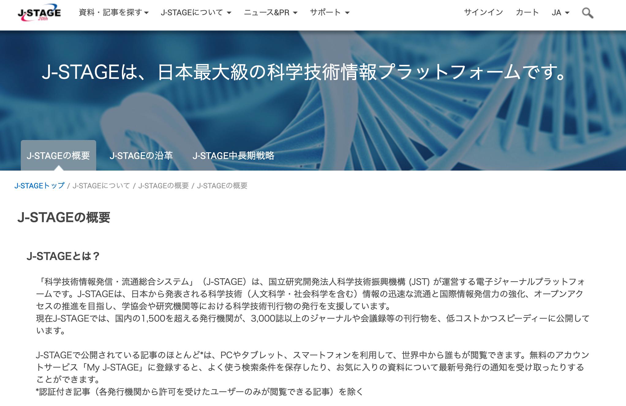 J−STAGE(科学技術情報発信・流通総合システム)