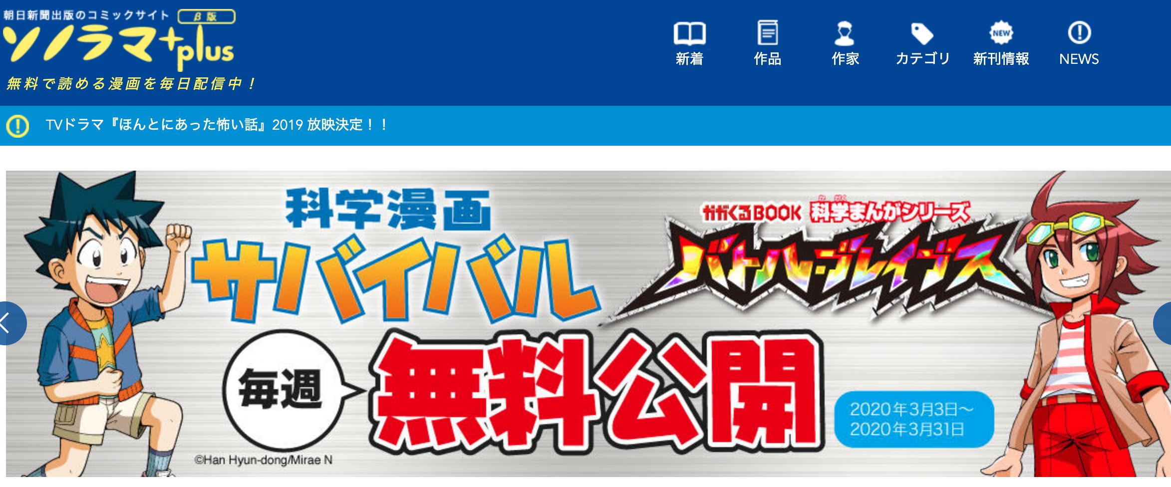 ソノラマ+plus(朝日新聞出版)