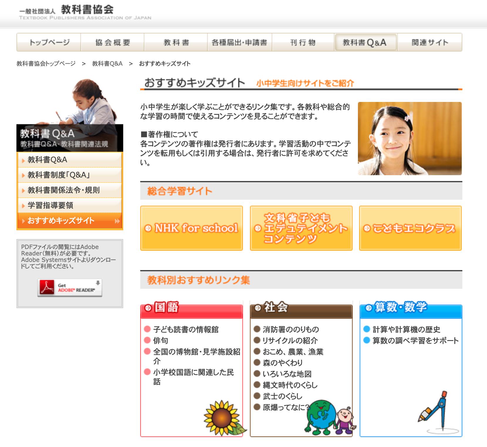 教科書協会(おすすめキッズサイト)