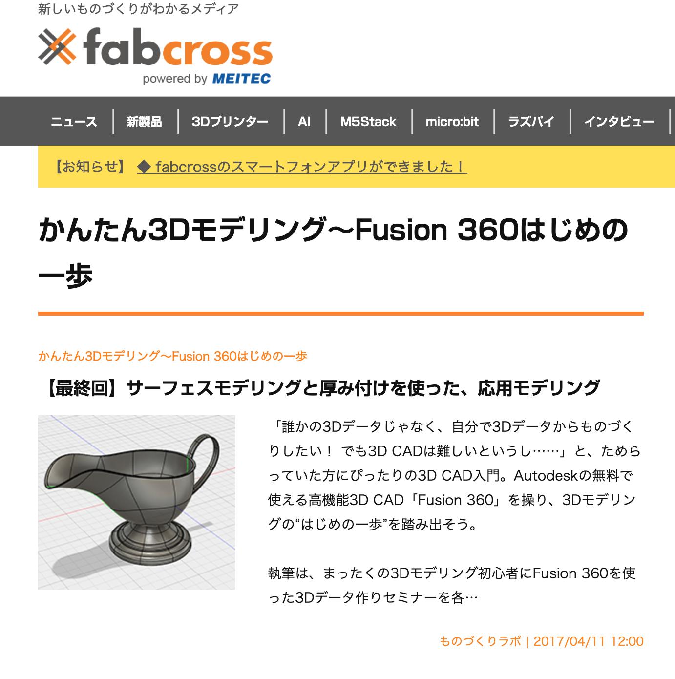 かんたん3Dモデリング〜Fusion360はじめの一歩
