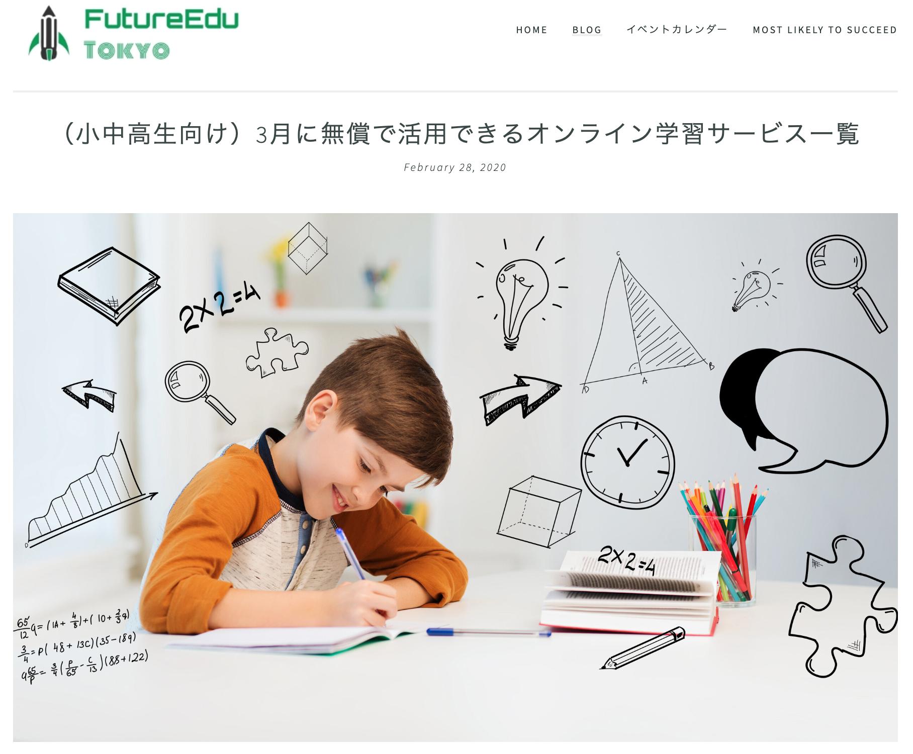 Future Edu Tokyo