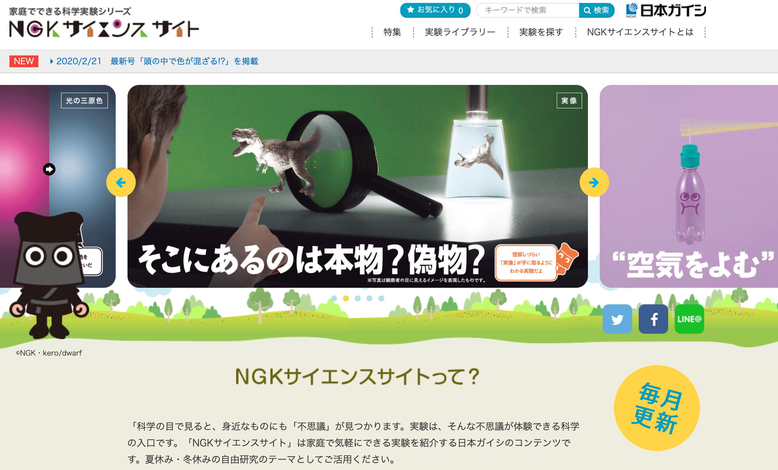 NGKサイエンスサイト