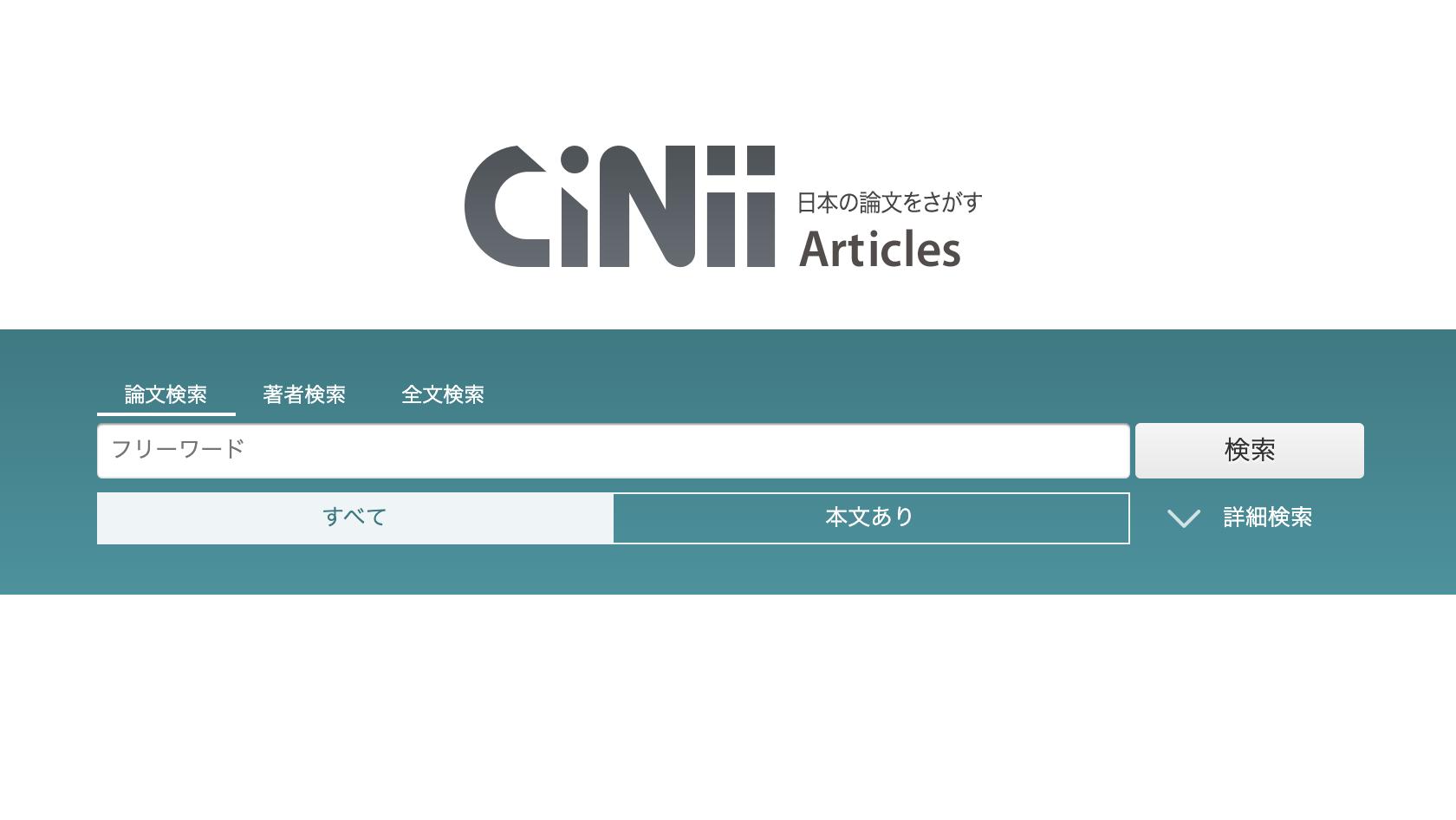 CiNii(国立情報学研究所)