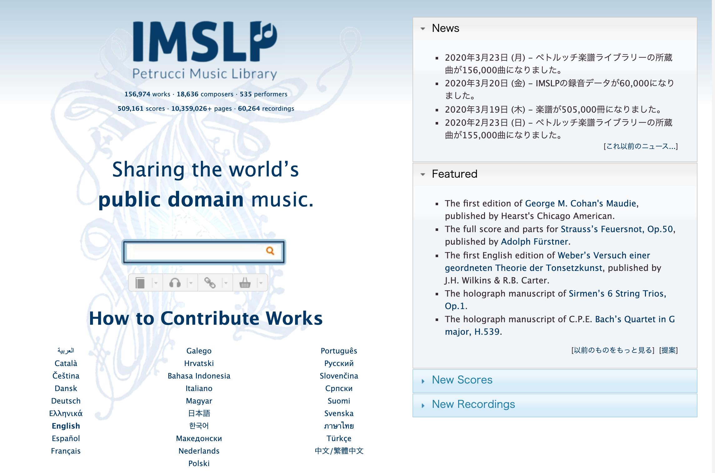 国際楽譜ライブラリープロジェクト