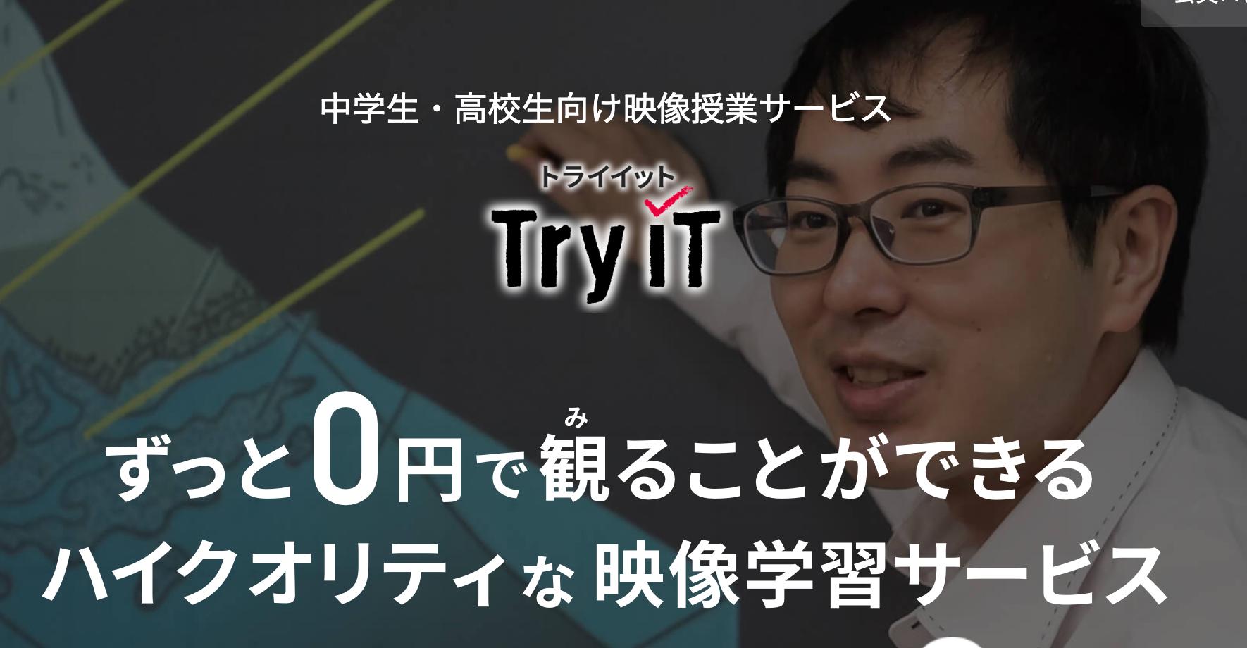 映像授業 TryiT/家庭教師のトライ