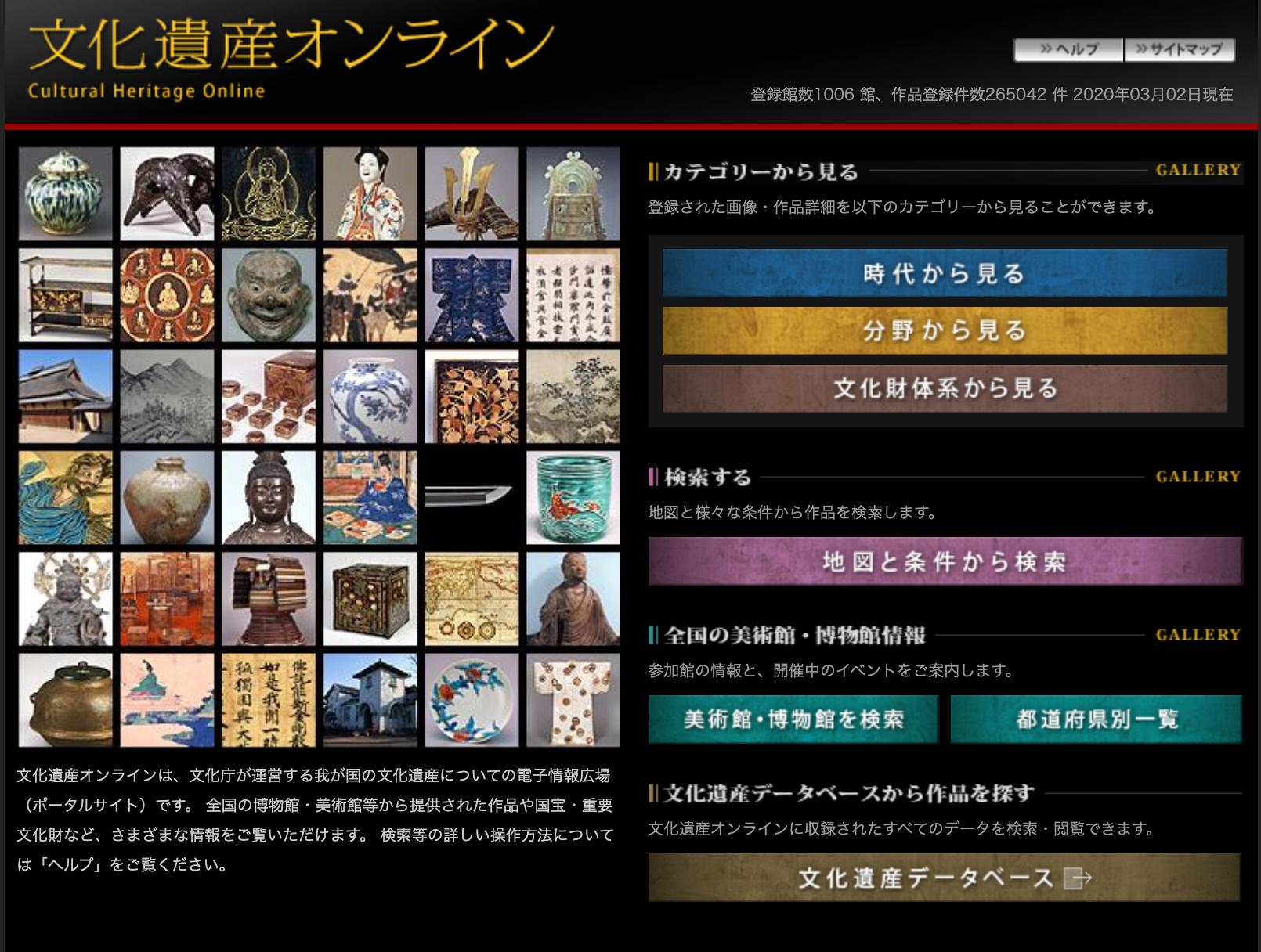 文化遺産オンライン(文化庁)