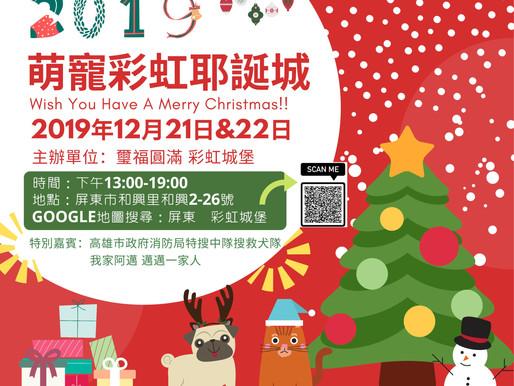 【閃耀屏東-萌寵彩虹耶誕城】即將於2019年12月21日(星期六)&22日(星期日)開跑!