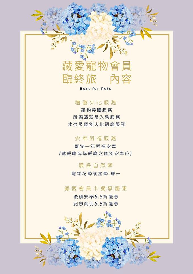 藏愛典愛_生前規劃旅程服務明細_20201215_imgs-0001.jpg