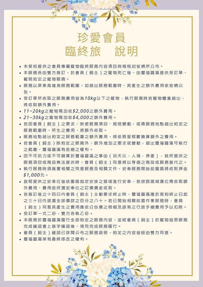生前規劃旅程服務說明_20201215_imgs-0004.jpg