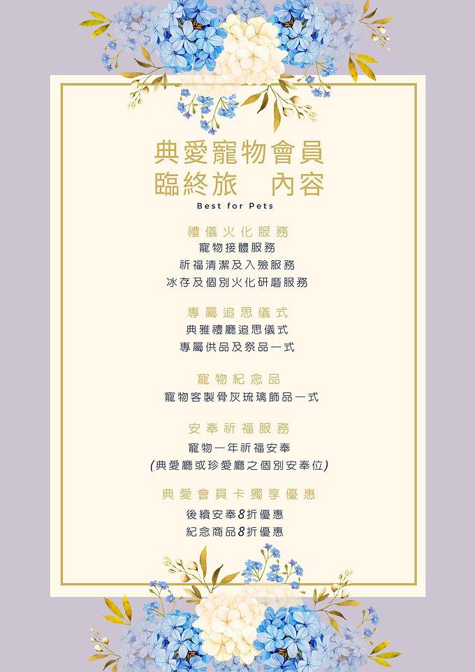 藏愛典愛_生前規劃旅程服務明細_20201215_imgs-0002.jpg