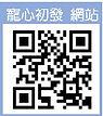 寵心初發網站.jpg