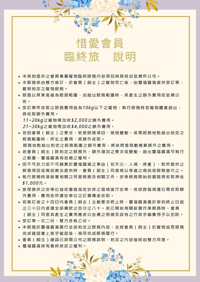 生前規劃旅程服務說明_20201215_imgs-0001.jpg