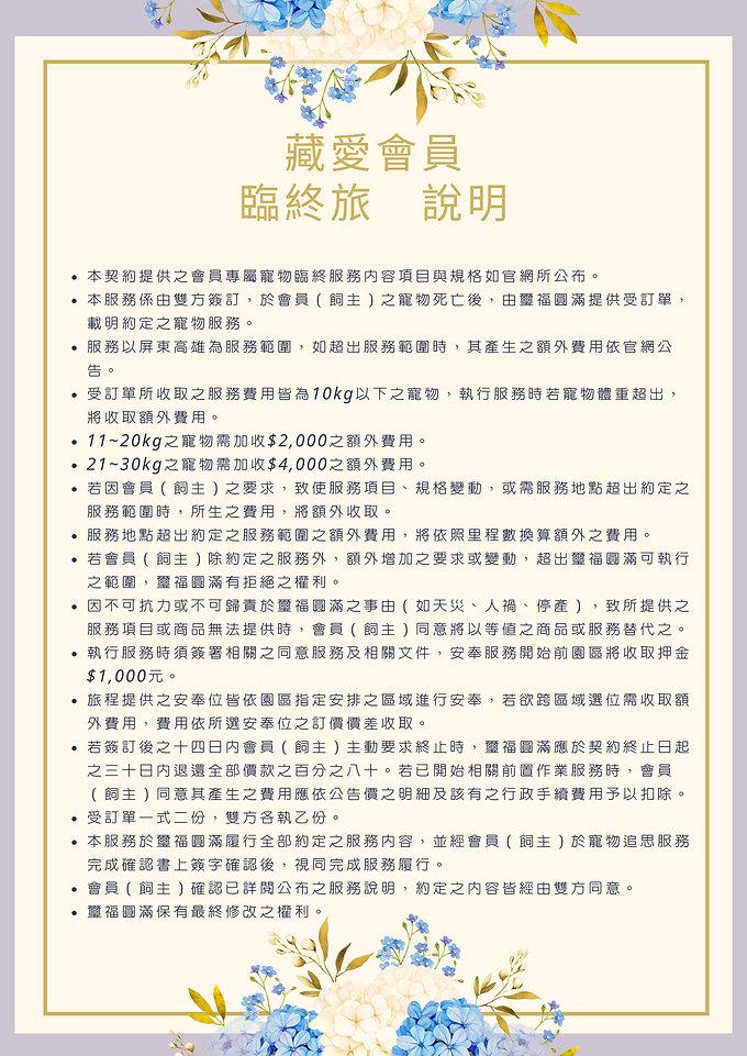 生前規劃旅程服務說明_20201215_imgs-0002.jpg