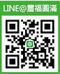 璽福圓滿LINE_.jpg