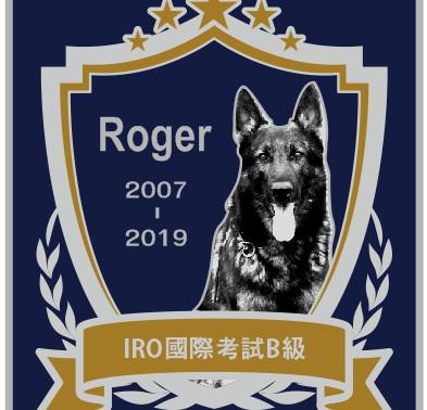 親愛的Roger...思念回憶長存