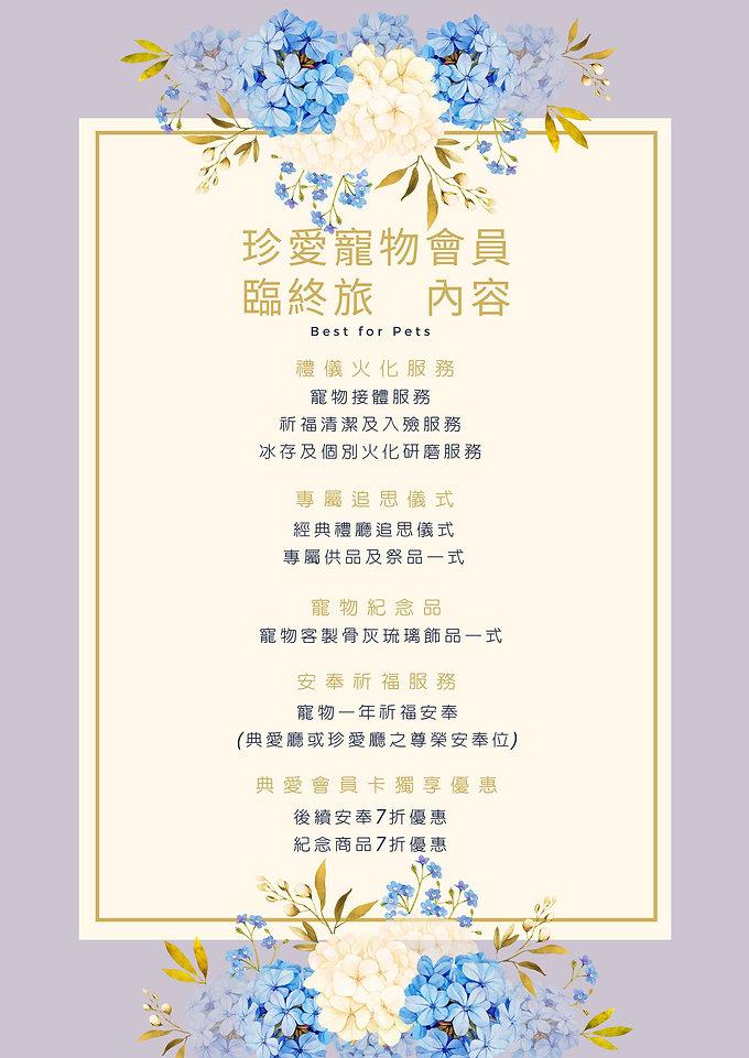 生前規劃旅程服務明細_20201215_imgs-0004.jpg