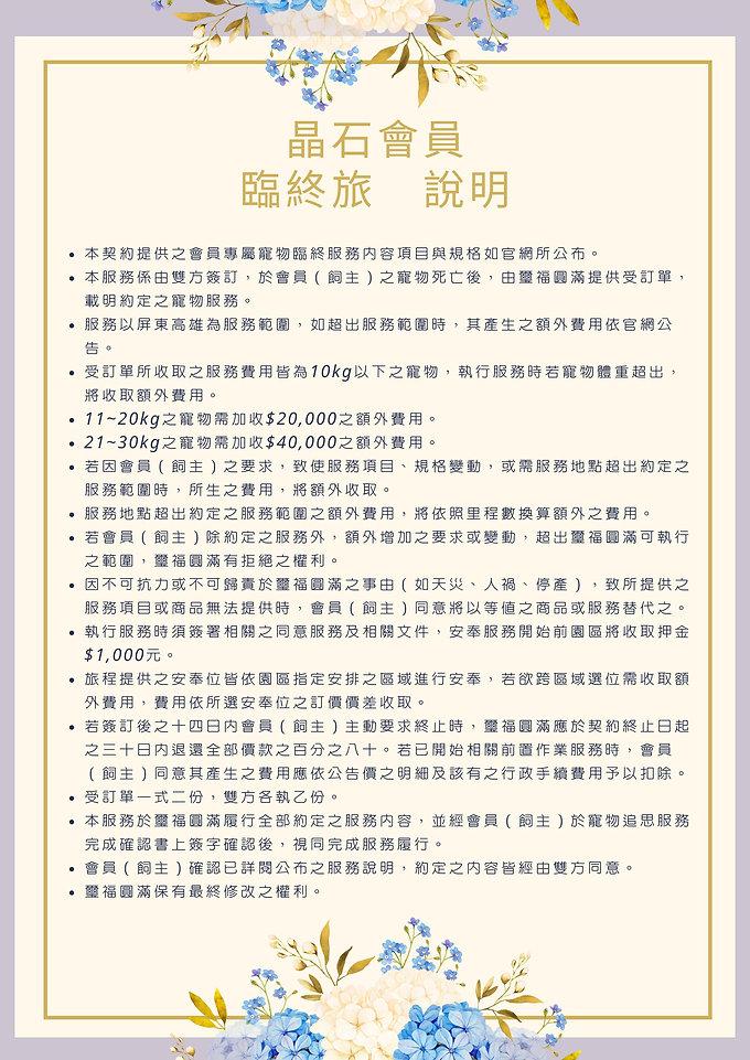 生前規劃旅程服務說明_20201215_imgs-0005.jpg