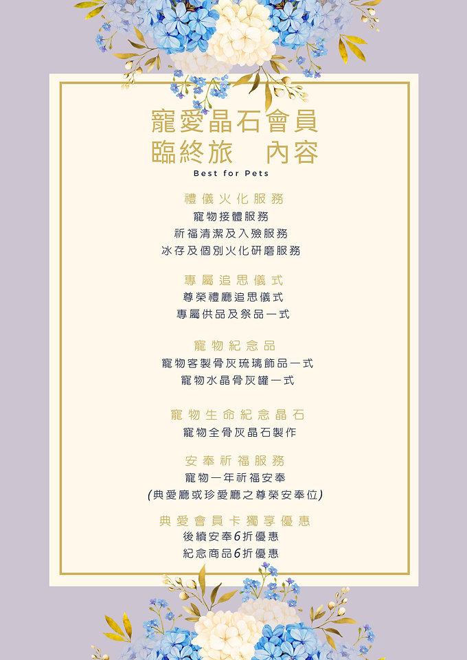 生前規劃旅程服務明細_20201215_imgs-0005.jpg