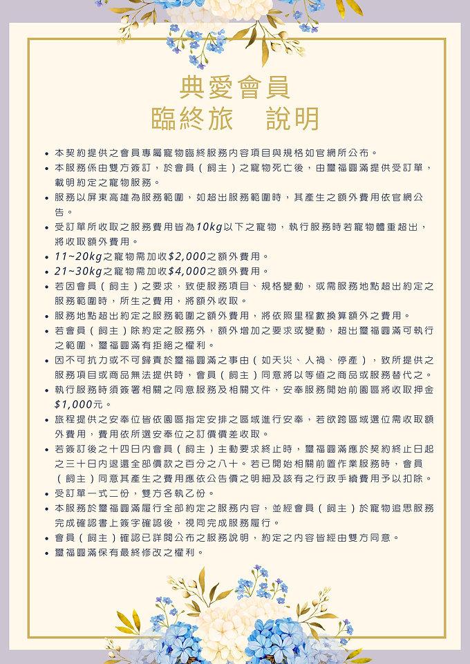 生前規劃旅程服務說明_20201215_imgs-0003.jpg