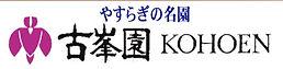 kohoen_banar_edited.jpg