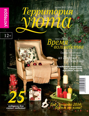 Territory comfort, issue number 5