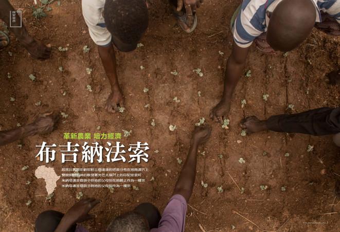 001_Burkina Faso-1.jpg