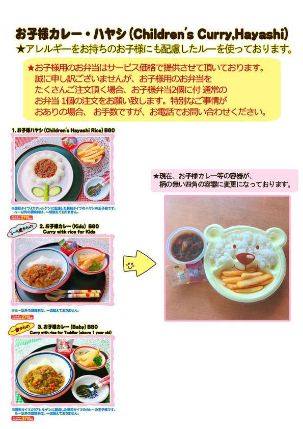 お子様弁当カレー2021.4.27.jpg