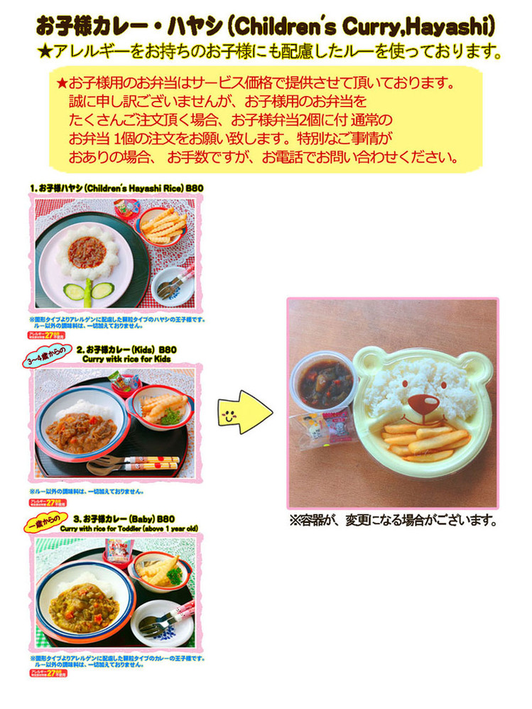 お子様弁当カレー1200.jpg
