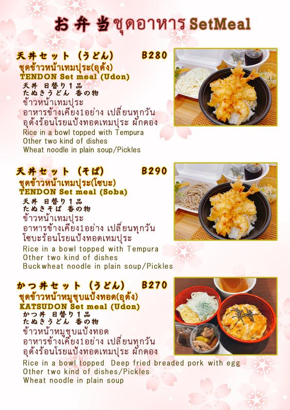 N12.お弁当メニュー天丼セット21.7.23.jpg
