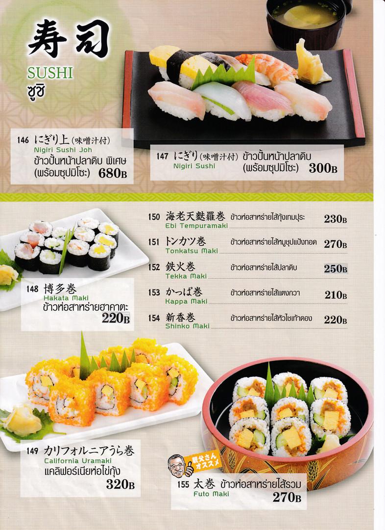 10.寿司.jpg