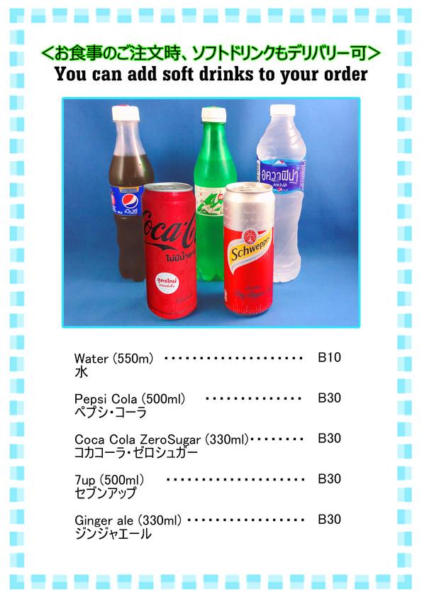 飲み物デリバリーZero21.7.31.jpg
