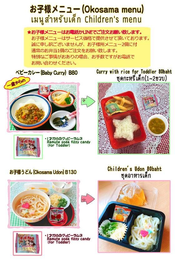 お子様メニュー3ベビーカレー21.5.26.jpg