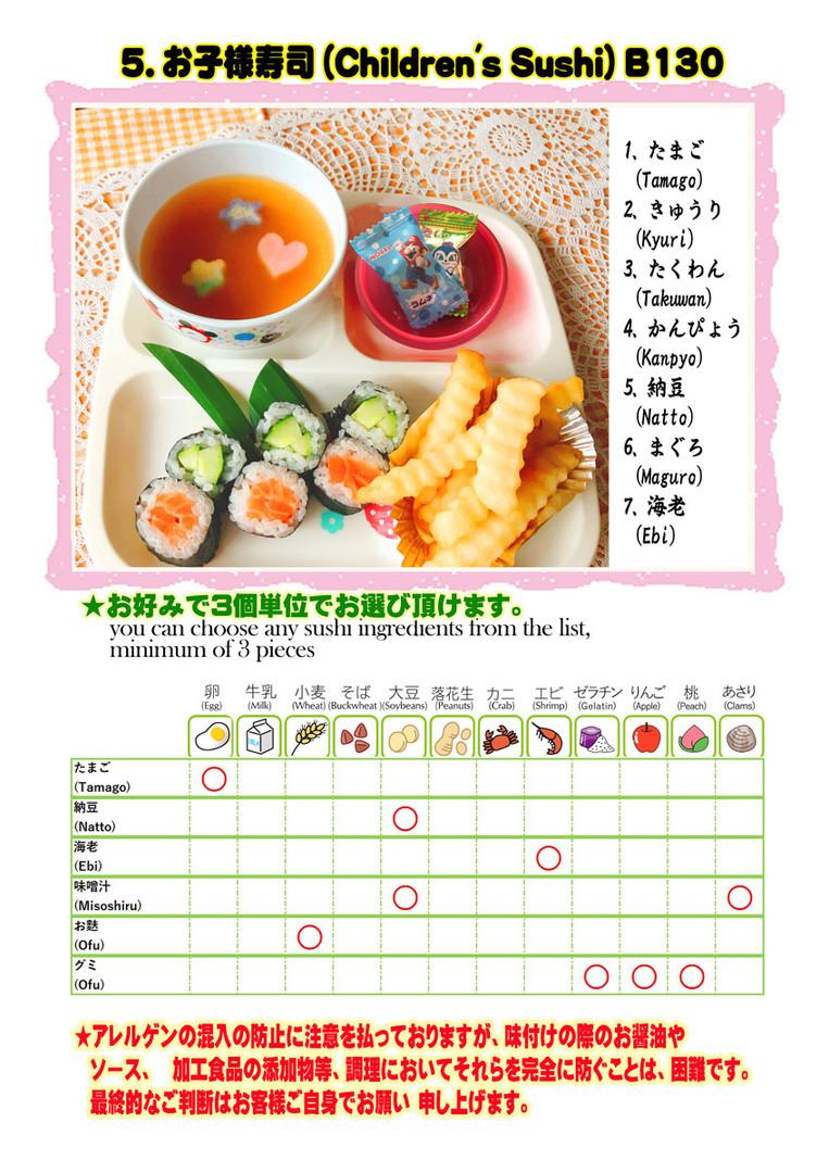 5.お子寿司20.12.7マリオ.jpg