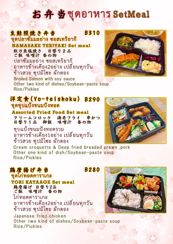 HP6.弁当お弁当メニュー生鮭照焼き 21.7.6.jpg