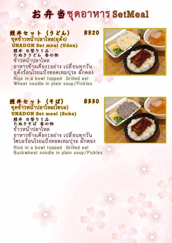 HP14.お弁当メニュー鰻丼セット21.7.6.jpg