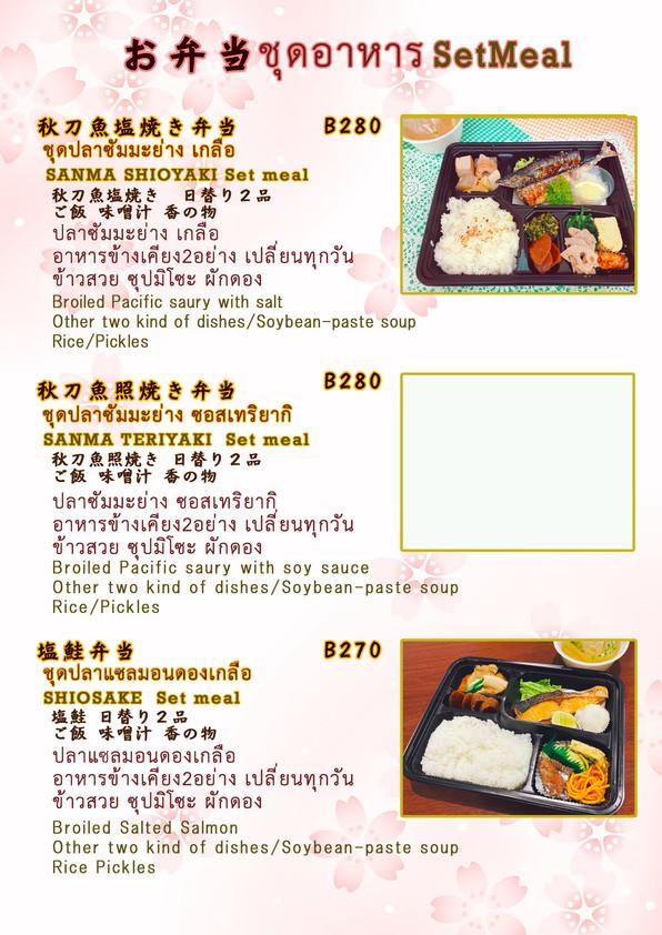 HP5.弁当お弁当メニューさんま塩 21.7.6.jpg
