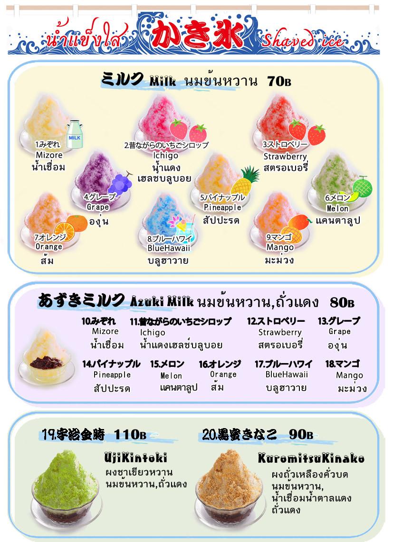 かき氷メニュー1200ネット.jpg