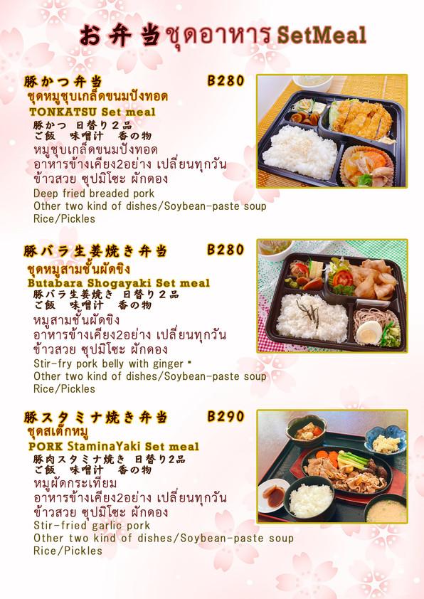 N7.弁当お弁当メニュー豚バラ生姜21.8.1.jpg