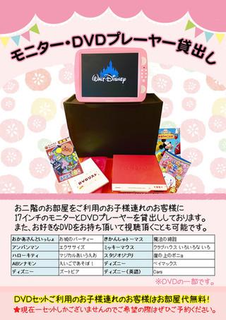 DVDモニターちらし3のコピー.jpg