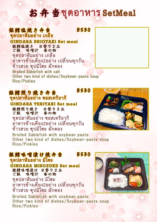 N4.お弁当お弁当銀鱈塩21.7.23.jpg