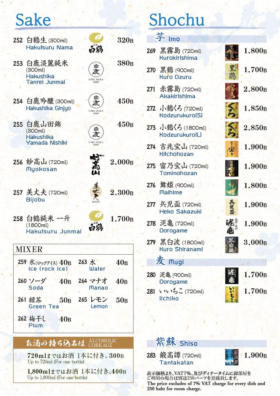 レモン価格変更2011のコピー.jpg